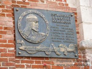 Эта табличка напоминает, что Зарайском кремле в 1610–1611 годах воеводой был князь Пожарский